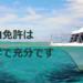 【独学・格安・完全版】船舶免許一級3万円で習得マニュアル!